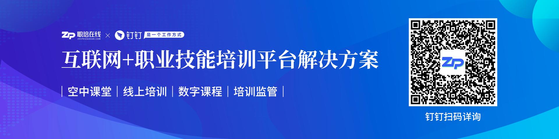 互联网+职业技能培训平台