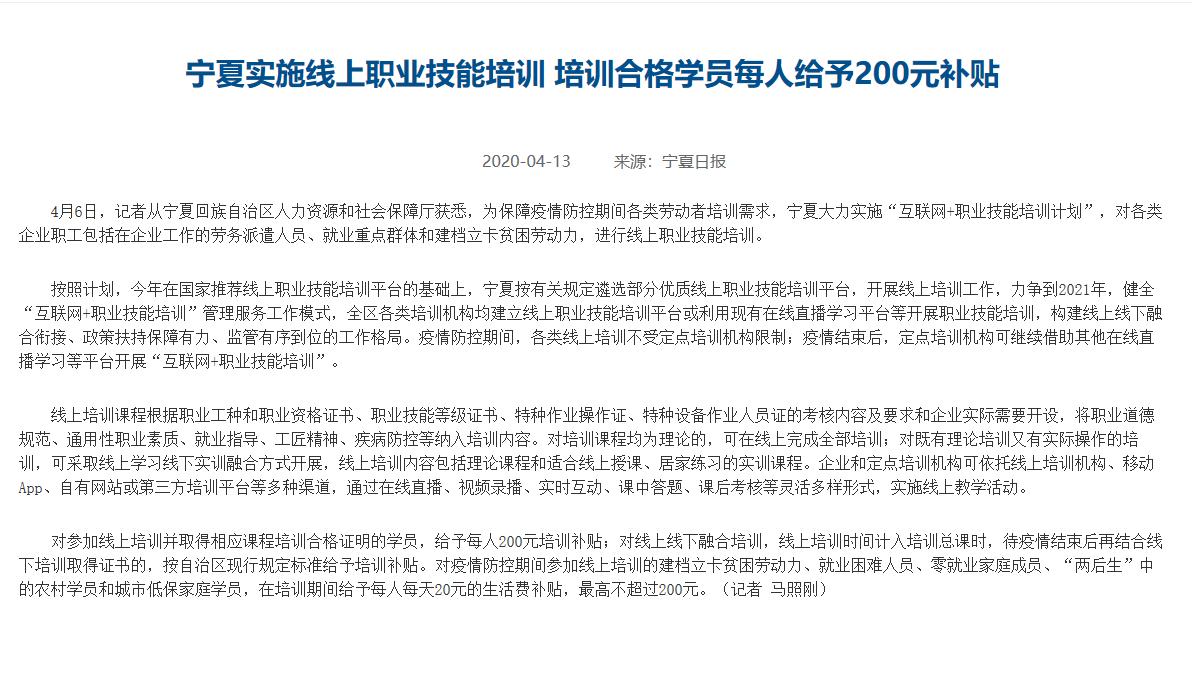 宁夏实施线上职业技能培训 培训合格学员每人给予200元补贴
